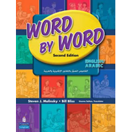 Word by Word Picture Dictionary (BOK)