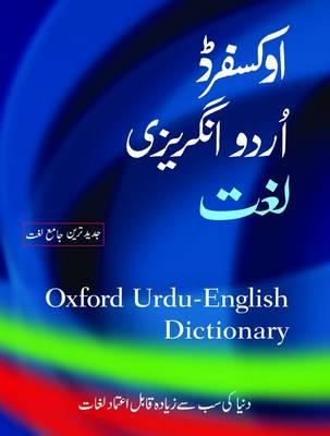Oxford Urdu-English Dictionary (BOK)