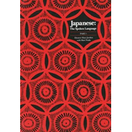 Japanese, The Spoken Language (BOK)
