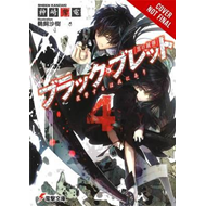 Black Bullet, Vol. 4 (light novel) (BOK)