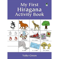 My First Hiragana Activity Book (BOK)