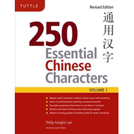 250 Essential Chinese Characters (BOK)