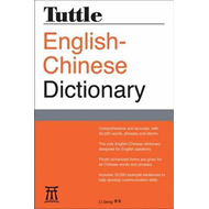 Tuttle English-Chinese Dictionary (BOK)