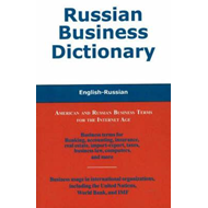 Russian Business Dictionary (BOK)