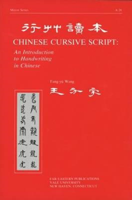 Chinese Cursive Script - An Introduction to Handwriting in C (BOK)