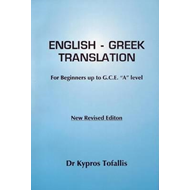 English-Greek Translation (BOK)