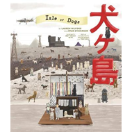 Wes Anderson Collection: Isle of Dogs (BOK)