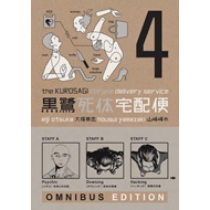 Kurosagi Corpse Delivery Service, the: Book Four Omnibus (BOK)