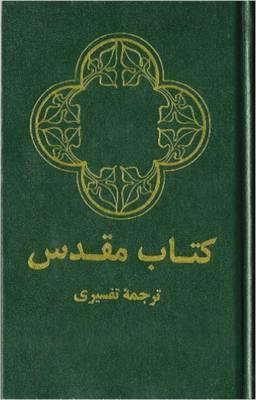 Farsi (Persian) Bible (BOK)