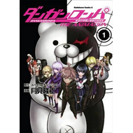 Danganronpa: The Animation Volume 1 (BOK)