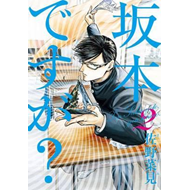 Haven't You Heard? I'm Sakamoto (BOK)