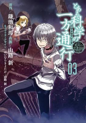 Certain Scientific Accelerator (BOK)
