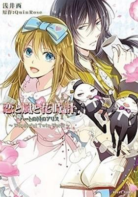 Alice in Twin World: Love, Storms, and Flower Clocks (BOK)