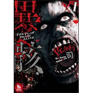 Hour of the Zombie (BOK)