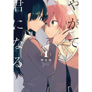 Bloom into You (BOK)