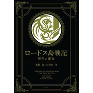 Record of Lodoss War: The Grey Witch (Gold Edition) (BOK)