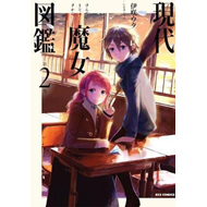 Generation Witch Vol. 2 (BOK)