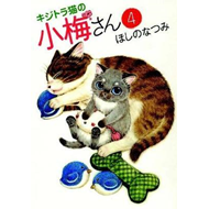 Plum Crazy! Tales of a Tiger-Striped Cat Vol. 4 (BOK)