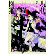 Generation Witch Vol. 3 (BOK)