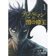Devilman VS. Hades Vol. 1 (BOK)