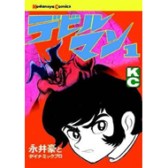 Devilman: The Classic Collection Vol. 1 (BOK)
