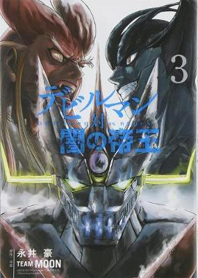 Devilman VS. Hades Vol. 3 (BOK)