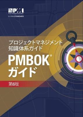 guide to the Project Management Body of Knowledge (PMBOK Gui (BOK)
