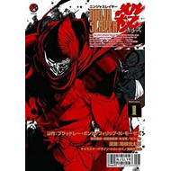 Ninja Slayer Kills! Vol. 1 (BOK)