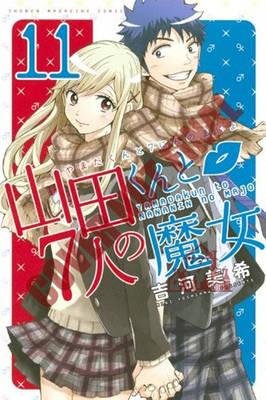 Yamada-kun & The Seven Witches 11 (BOK)