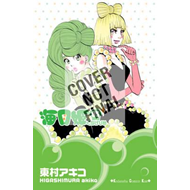 Princess Jellyfish 3 (BOK)