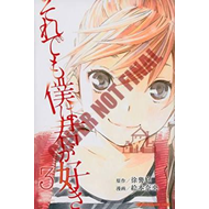 Forget Me Not Volume 3 (BOK)