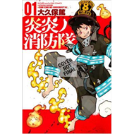 Fire Force 1 (BOK)