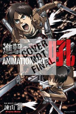Attack On Titan: The Anime Guide (BOK)
