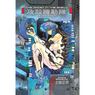 Produktbilde for Ghost In The Shell 1 Deluxe Edition (BOK)