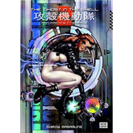 Produktbilde for Ghost In The Shell 2 Deluxe Edition (BOK)