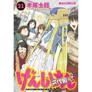 Genshiken: Second Season 11 (BOK)