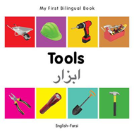 My First Bilingual Book - Tools (BOK)