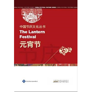 Chinese Festival Culture Series - The Lantern Festival (BOK)