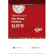 Chinese Festival Culture Series - The Peony Festival (BOK)