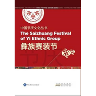 Chinese Festival Culture Series - The Saizhuang Festival of (BOK)