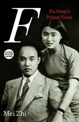 F: Hu Feng and Our Prison Years (BOK)