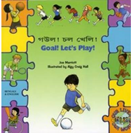 Goal ! Let's Play ! in Bengali and English (BOK)