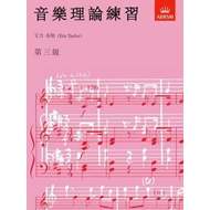 Music Theory in Practice, Grade 3 (BOK)