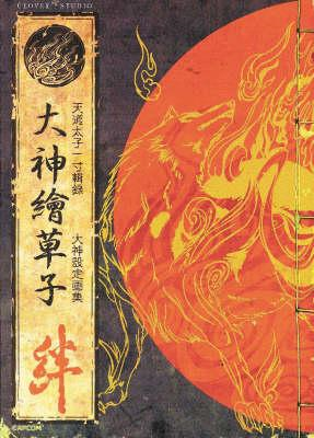 Okami Official Complete Works (BOK)