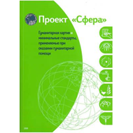 Humanitarian Charter and Minimum Standards in Disaster Respo (BOK)
