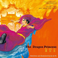 Dragon Princess (BOK)