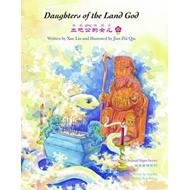 Daughters of the Land God (BOK)