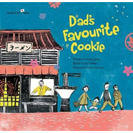 Dad's Favourite Cookie (BOK)