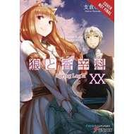 Spice and Wolf, Vol. 20 (light novel) (BOK)
