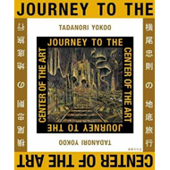 Journey to the Center of Art (BOK)